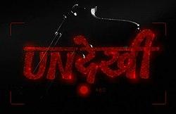 Undekhi Season 2: Updates.