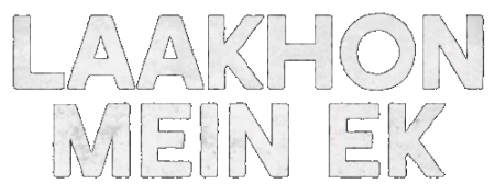 LaakhonMeinEk logo